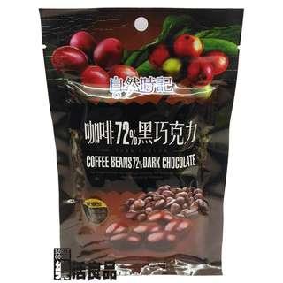 🚚 ※樂活良品※ 自然時記咖啡72%黑巧克力(80g)/買2包再送1包,加碼再特惠請看賣場介紹