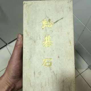 日本回流蛤碁石圍棋