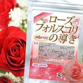 Rose scent detoxing 360 grains 6 months supplies
