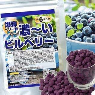 (360 grain 6 month supplement)Rich Bilberry and Lutein!