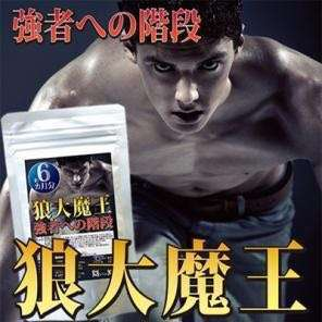 6months worth of suppliment for men !Wolf Demon King/General fur seal/Rampaged horse