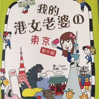 東京 旅遊書
