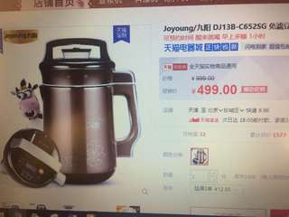 Joyoung soya bean maker with start and temperature booking function