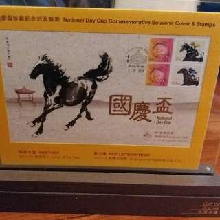 國慶杯珍藏紀念封及郵票