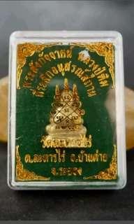 Phra  Sang-Kat-jai Call Money