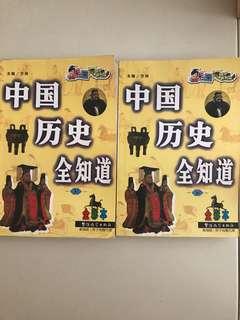 中国历史全知道 上&下集