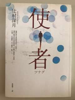 使者 by Mizuki Tsujimura