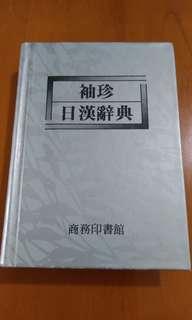 袖珍日漢辭典