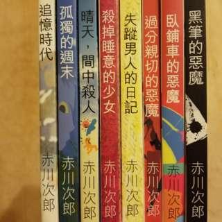 赤村次郎。推理小說