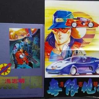 無限地帶特別保存硬皮版,內附海報,馮志明作品,J A1993年出版
