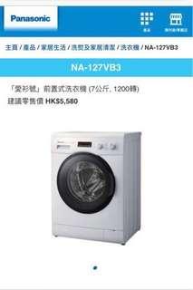 Panasonic washer 樂聲冼衣機