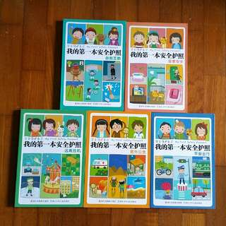(New) Chinese children books, My first safety passport. 我的第一本安全护照