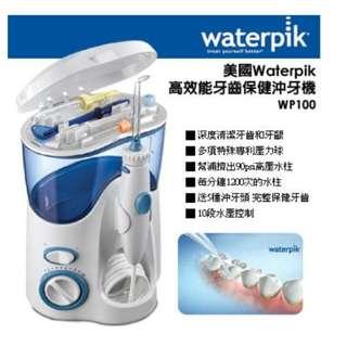 【美國Waterpik】高效能牙齒保健沖牙機WP100
