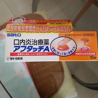 日本佐藤製藥(Sato) 痱滋貼