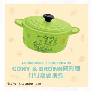 全新! 包郵! 7-11 Le Creuset x Line Friends 竹福糖果盒3號 綠色 Cony & Brown 圓形鍋 兔兔 可妮兔 熊大 Candy box / Green / Round pot / 儲物盒連蓋 Storage box with cover