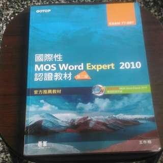 國際性 MOS Word Expert 2010 認證教材  第二版