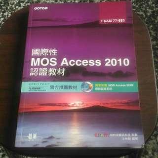 國際性 MOS Access 2010認證教材