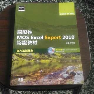 國際性 MOS Excel Expert 2010認證教材