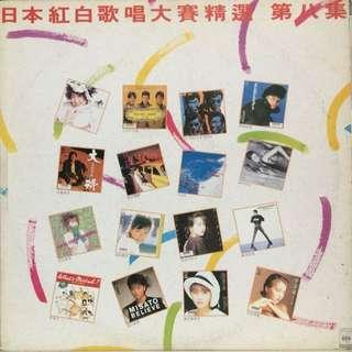 日本紅白歌唱大賽精選 第八集 黑膠唱片