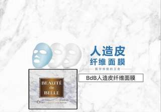 BDB Bio Cellulose Mask