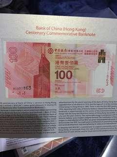 中銀紀念鈔2017 請出價,價錢合理則賣