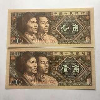 1980年壹角人民幣2張