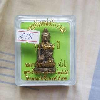 Phra Kring BE.2545 Wat Dam Samrong