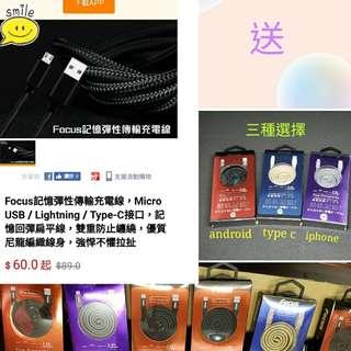 Focus記憶彈性傳輸充電線*  🇯🇵日本設計