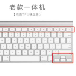 Mac keyboard protector