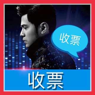 【收票】周杰倫演唱會2018【收票】Jay Chou