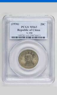 Republic of China Old China 20 Cents coin 1936 PCGS MS63