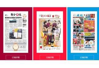 ZaoBao 3-in-1 Subscription Sharing(早报三合一电子报)