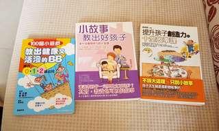育兒書三本