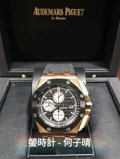 AP 26401ro 玫瑰金 計時型 44MM透底 停產熊貓面 全套齊 95%新淨 2016年錶 行貨 還在保養期中