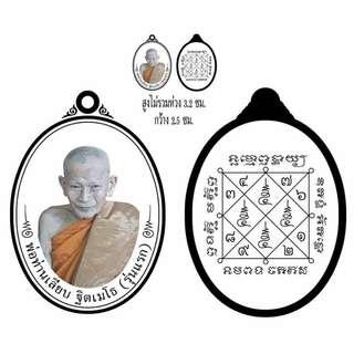 "Preorder ""Roon Raek"" by LP Liap, Wat Nawong, Nakorn Sri Thammarach"