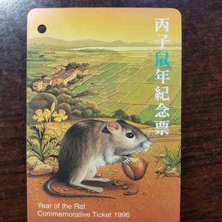 1996地鐵第一輪鼠年紀念票
