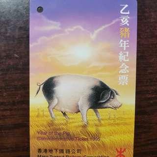 1995地鐵第一輪豬年紀念票