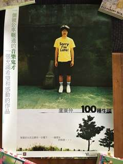 Crowd Lu First Album Poster 盧廣仲 《100種生活》海報