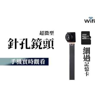 高清微型針孔鏡頭IPCAM WIFI無線手機監控錄影 V89 1080P