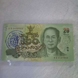 Wealth Note single piece(20baht)钱母