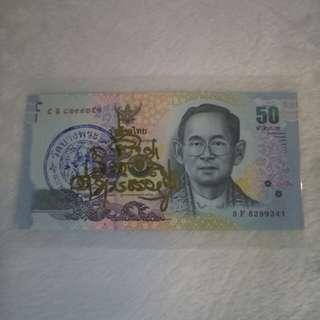 Wealth Note single piece(50baht)钱么