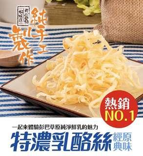 ✈️台灣代購~美味田-特濃乳酪絲60g-原味