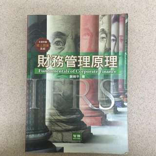 財務管理原理 6版
