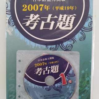 (Old system JLPT N1) Year 2007 Exam paper with CD