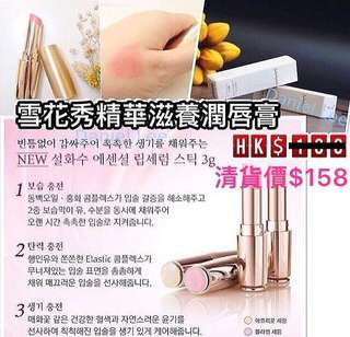 💄Sulwhasoo Essential Lip Serum Stick 雪花秀精華滋養潤唇膏(3g)💄