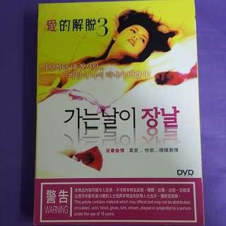 DVD 愛的解脫3