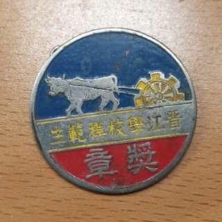 Singapore school badge 新加坡牛車水晉江學校學業優良獎章
