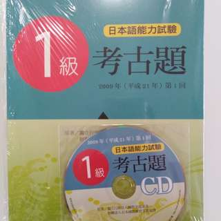 (Old system JLPT N1) Year 2009 Exam paper with CD