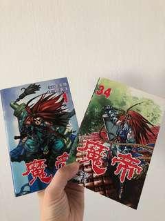 魔帝 Comics / Manga
