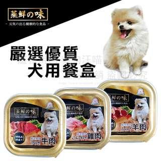 狗餐盒 蒸鮮之味犬用餐盒 【單盒】 台灣製 狗零食 寵物飼料 狗糧 狗食 寵物餐盒 幼犬 成犬 老犬 狗飼料